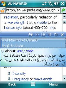 للموبايل الجيل الثالث : قاموس المورد القريب عربي انكليزي وبالعكس ناطق كامل
